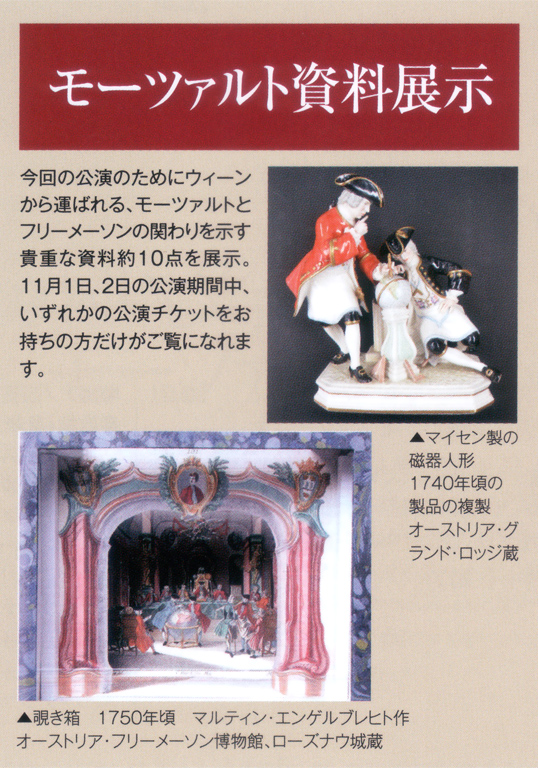 "Exhibition ""Mozart and Freemason"""